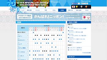 ソチオリンピック公式サイト、競技スケジュール表